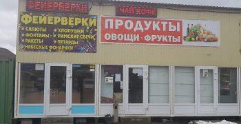 Магазины пиротехники
