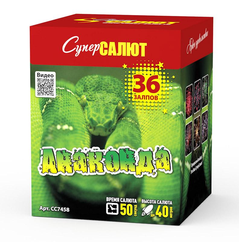 Анаконда Цена-3500р.