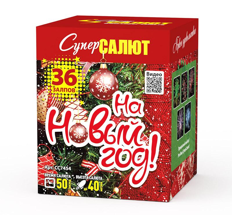 На Новый год Цена-3500р.